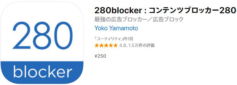 280blockerのアイコン
